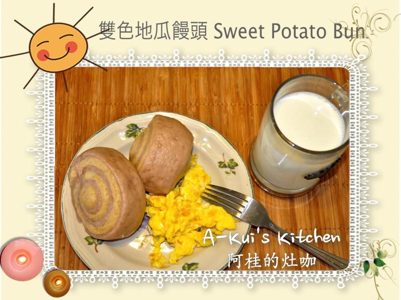 雙色地瓜饅頭組合餐二 - A-Kui's Kitchen|阿桂的灶咖