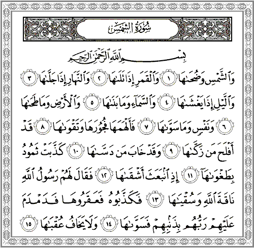 surah asy-syams