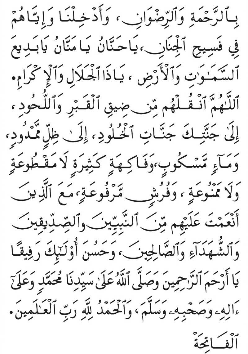 Doa Untuk Jenazah Perempuan : untuk, jenazah, perempuan, Tahlil, Ringkas, Arwah, (Panduan, Lengkap), ISLAM