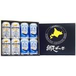 網走ビール 8缶セットオホーツクブルーを表現した「流氷ドラフト」