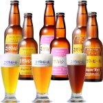 さがみビール 330ml 3種 6本セット  ケルシュ、アルト、ペールエールの3種セット