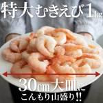 【送料無料】天然むき海老 特大サイズ 1kg  5,200円(税込)