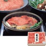 米沢牛黄木 スキ焼用ロース450g味噌タレ付 肉質にこだわり選び抜いた米沢牛