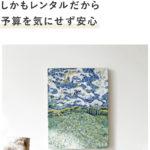 500円の価格で絵画をレンタル!おしゃれでアートな暮らしが誰でも実現できます。