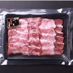 日本三大和牛のひとつ。焼肉用に肉厚にカットしたカルビ、食べごたえ抜群!。