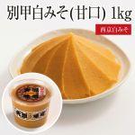 甘い香りと滑らかな舌ざわりの高級白味噌 別甲白みそ(甘口) 1kg