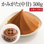 コクのあるそのうまさは既に定評のある褐色系漉味噌です かみがた(中甘) 500g