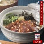 甘辛い秘伝のタレに漬け込んだ漁師町蒲江の伝統的なまかない料理