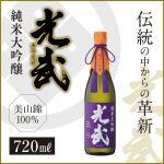 【送料無料】産地直送 【光武 純米大吟醸 720ml】純米大吟醸酒