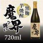 【送料無料】 黒麹仕込み 魔界への誘い 720ml  価格 : 2,280円