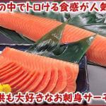 お刺身・ちらし鮨・サラダに添えていただくなどご自由にお楽しみいただけます。