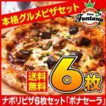 石窯で焼いた香り豊かなナポリピザ!1枚当たり497円!送料無料!