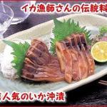 「北海道名産!これぞ漁師の味」!<ご飯のおとも>いか沖漬 1尾入・1箱