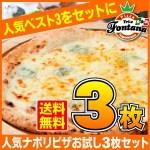 薪窯ナポリピザフォンターナTOP > フォンターナ冷凍ピザ【セット】