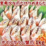 旨みが一番詰まってるのが爪肉!蟹が常に動かしている部位がこの「爪」