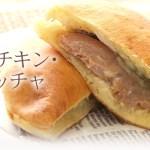 オーブントースターでこんがりと焼き上げれば、焼きたてのパンの風味で美味