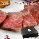 松阪牛サーロインローストビーフ クール便でお届け販売価格 ¥ 12,960 税込