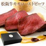 松阪牛モモローストビーフ クール便でお届け販売価格 ¥ 12,960 税込