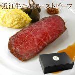近江牛モモローストビーフ  クール便でお届け販売価格 ¥ 10,800 税込