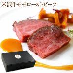 米沢牛モモローストビーフ クール便でお届け販売価格 ¥ 10,800 税込