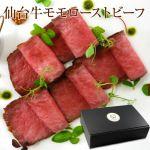 やわらかな食感となめらかな舌ざわり 仙台牛モモローストビーフ ¥ 10,800 税込