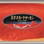 カナダ産紅鮭を、北海道の広葉樹のチップで燻製しました。