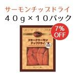 10個まとめ買いで7%OFF!★スモークサーモン 5,524円