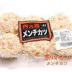 粗目のパン粉は揚げたてがサクッサクで溢れる肉汁との相性抜群です。