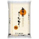 「米の食味ランキング」特A ★令和2年産新米 新潟産コシヒカリ5kg