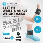 ンベル ベストフィット リスト&アンクルウェイト 1kg:【本体】ポリウレタン/SBR