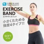 エクササイズバンド ソフト期間限定セール価格¥1,440(本体価格)
