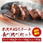 米沢牛A5ステーキ食べくらべセット ステーキカットでヒレ・サーロイン・ランプ