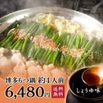 【送料無料】「浜や」もつ鍋セット[醤油味]×2 ¥6,480(税込)