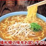 北海道自慢の3種類の味噌が楽しめる、道産合わせ味噌の味噌ラーメン。