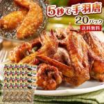 手羽唐(3本入×20パック)手軽な冷やし手羽唐!油いらずですぐに食べられる!