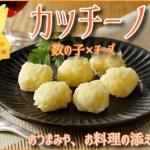 「おつまみやお料理の添え物に!」 <新発売>カッチーノ (12個(42g)×2袋)