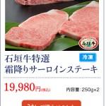石垣牛特選 霜降りサーロインステーキ 《冷凍》特別価格19,980円