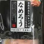 青森県で水揚げされる天然の本まぐろのみを使った加工品2品です。