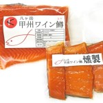 「甲州ワイン鱒」ハーフカットフィレは、お刺身がオススメ。250-350g。
