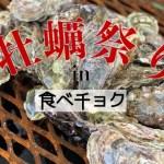 牡蠣が旬を迎えるこの時期限定の商品を、特別価格でご用意