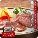 送料無料  産地直送 【九州産 豊優牛 ローストビーフ 詰め合わせ 専用ソース付