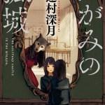 本屋大賞1位、辻村深月の最高傑作『かがみの孤城』をオーディオブック化!