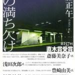 第157回直木賞受賞、佐藤正午が20年ぶりに書き下ろした新たな代表作。
