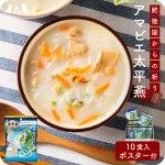 送料無料★産地直送【アマビエ太平燕 10個セット】即席 春雨スープ