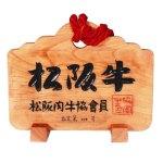 「松阪牛」の焼肉用(ロース・肩ロース)の味わいをたっぷり、ご堪能下さい。7,517円