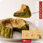 濃厚な抹茶の風味が香る逸品!【半熟カステラ 抹茶 4号(約12cm)3個セット】