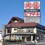「松阪牛」のサーロインステーキ。容量 200g×2 税込13,718円