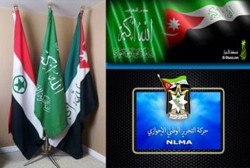 بيان حركة التحرير الوطني الأحوازيالذكرى 89 عاما على الاحتلال الايراني الجائر للأحواز