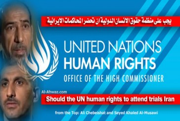 UN rights experts urge Iran to halt execution of two Ahwazi Arabs