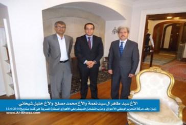 وفد احوازي مشترك من حركة التحرير وحزب التضامن في زيارة للسفارة المصرية في العاصمة الكندية